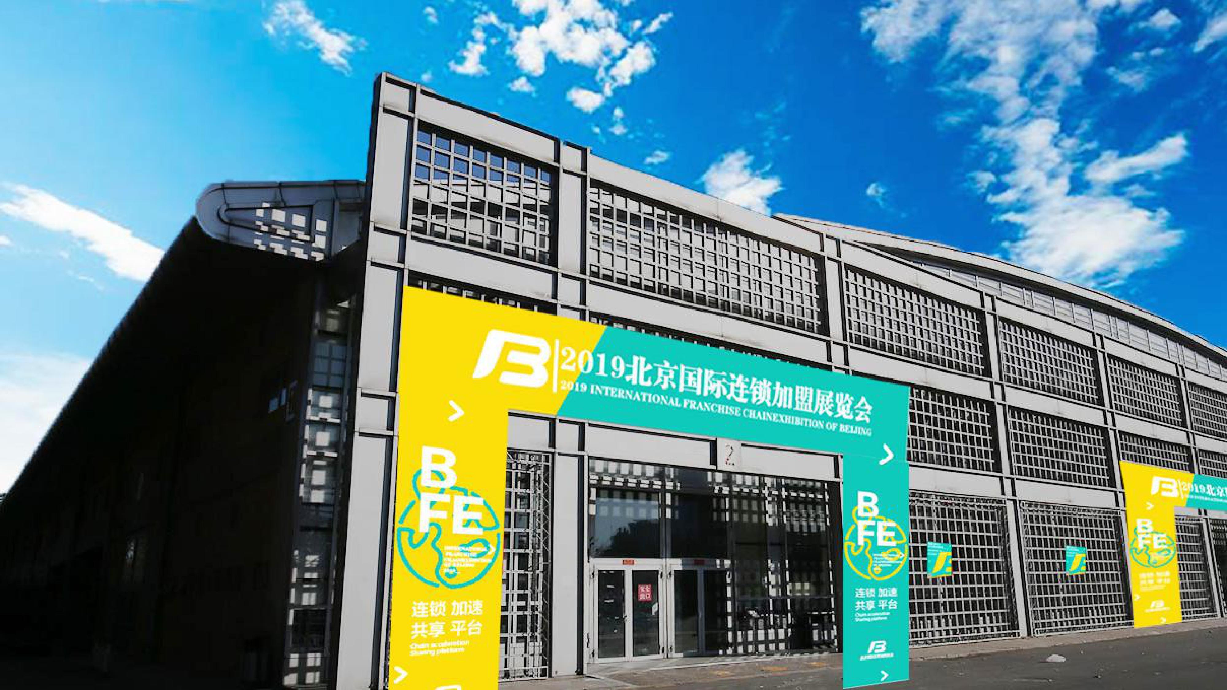 2021中国(郑州)国际连锁加盟展览会